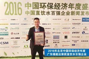 中国直饮水百强企业