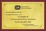 英国水质协会.png