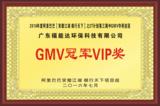 阿里巴巴GMV冠军.png