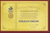 美国水质协会.png