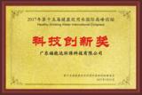 2017年第十五届健康饮用水国际高峰论坛科技创新奖.png